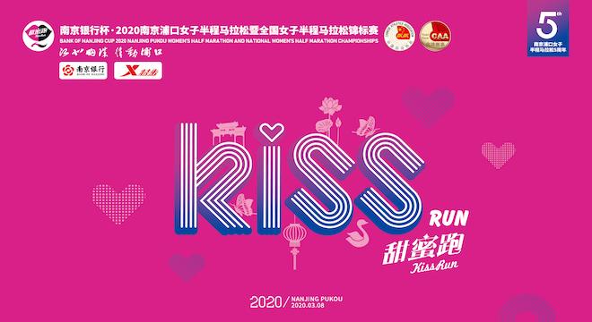 2020 南京浦口女子半程马拉松