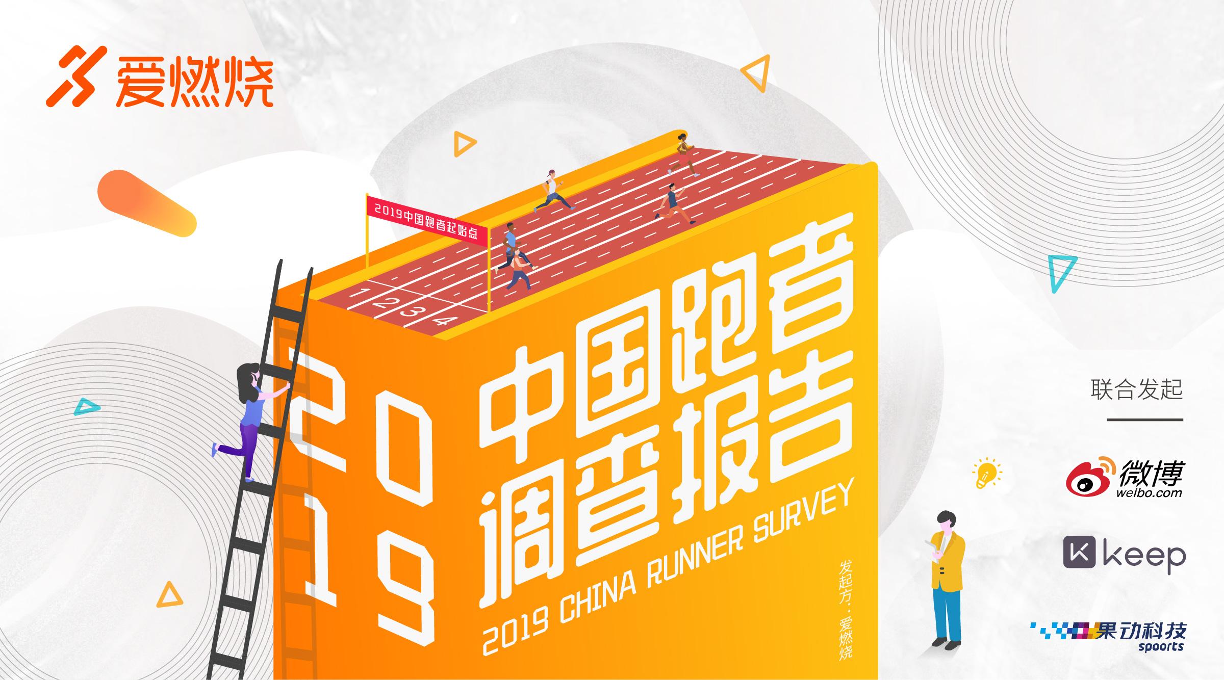 2019中国跑者调查报告(待更新)