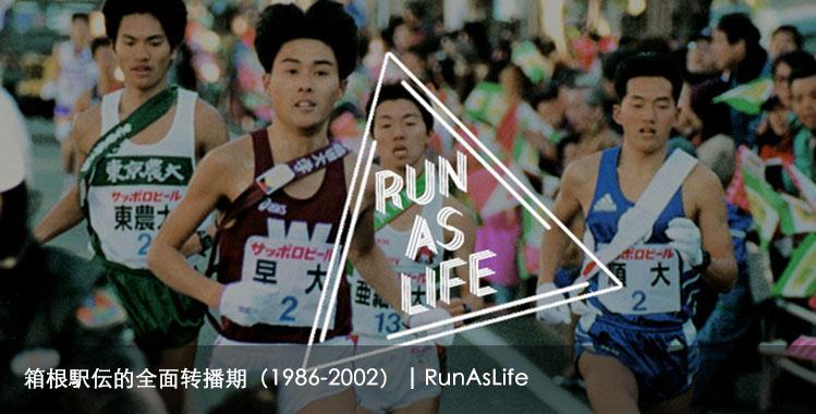箱根駅伝的全面转播期(1986-2002) | RunAsLife