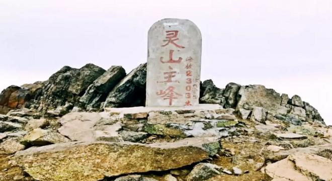 2019 第二届硬石北京最高峰灵山越野赛
