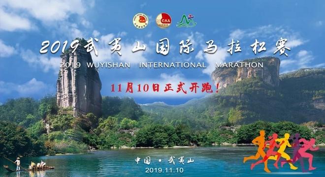 2019 武夷山国际马拉松赛