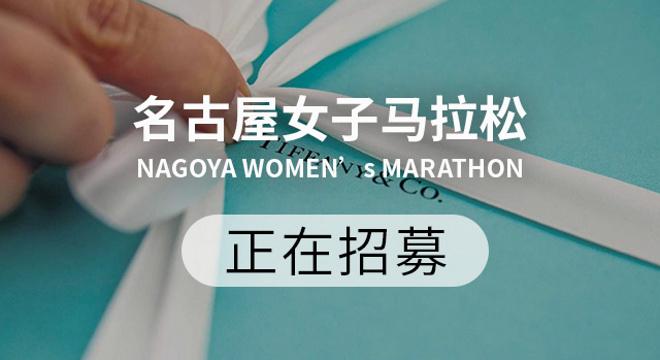 2019名古屋女子马拉松