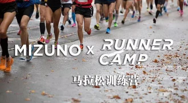 """加入 Mizuno x Runner Camp""""马拉松""""训练营—上海站,免费送装备!"""