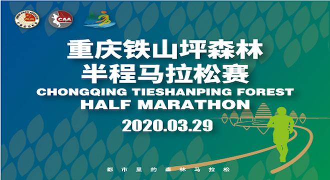 2020 重庆铁山坪森林半程马拉松赛