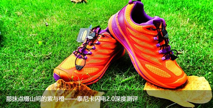 那抹点缀山间的紫与橙——泰尼卡闪电2.0深度测评