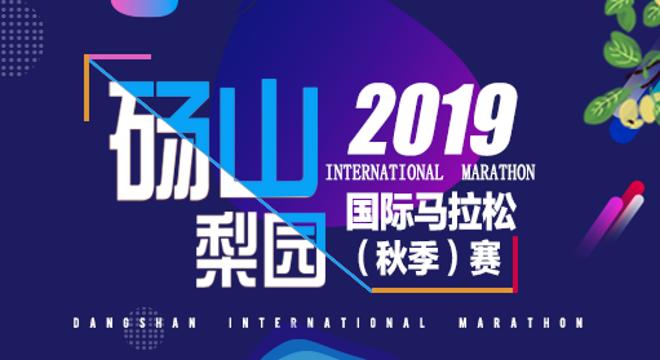 2019 砀山梨园国际马拉松(秋季)