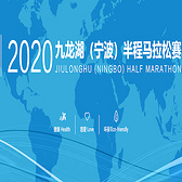 2020 九龙湖(宁波)半程马拉松赛