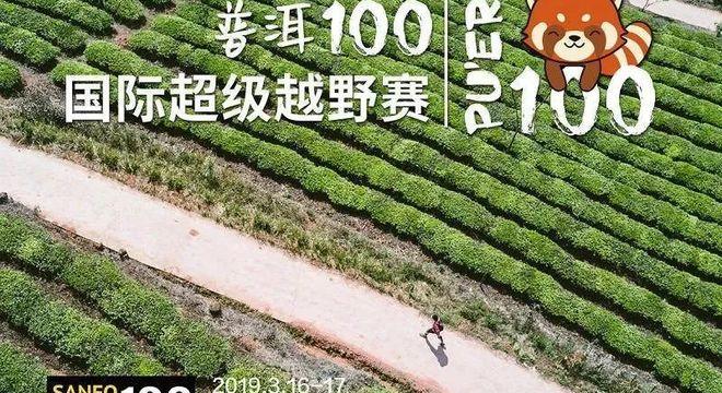 2019普洱100国际超级越野赛- PU'ER 100