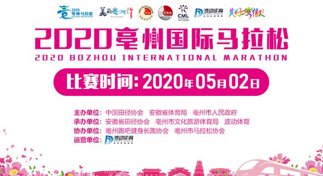 2020 亳州国际马拉松