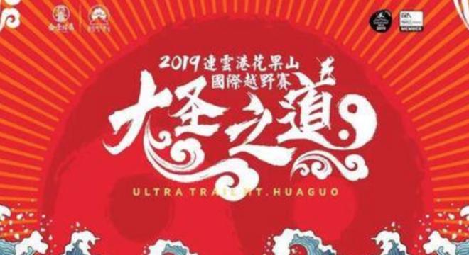 2019 连云港花果山国际越野赛