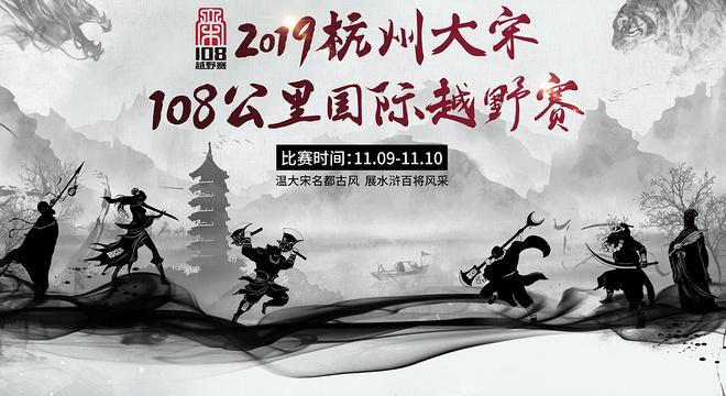 杭州大宋108公里国际越野赛