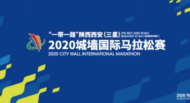 """""""一带一路""""陕西西安 2020 城墙国际马拉松赛"""