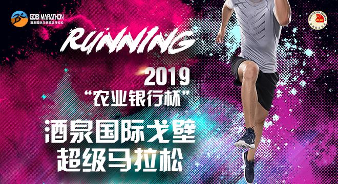 """2019 """"农业银行杯""""酒泉国际戈壁超级马拉松"""