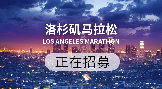 2019洛杉矶马拉松