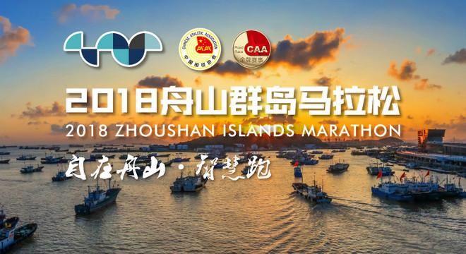 舟山群岛国际马拉松