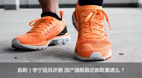 跑鞋 | 李宁追风评测 国产旗舰稳定跑鞋靠谱么?