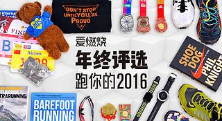 2016爱燃烧年终评选 | 跑步嘛,不就是迈开腿—写在评选前