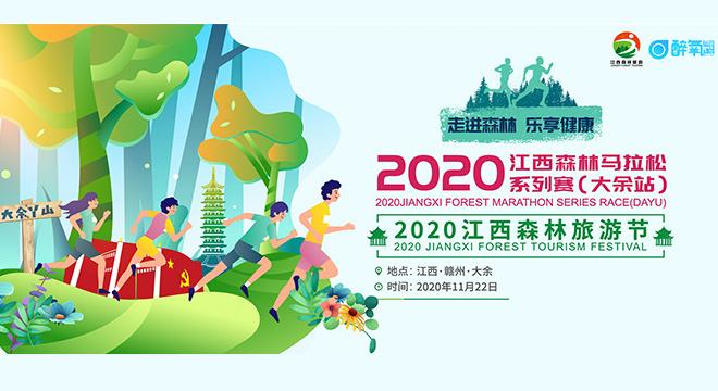 2020 江西森林马拉松系列赛(大余站)