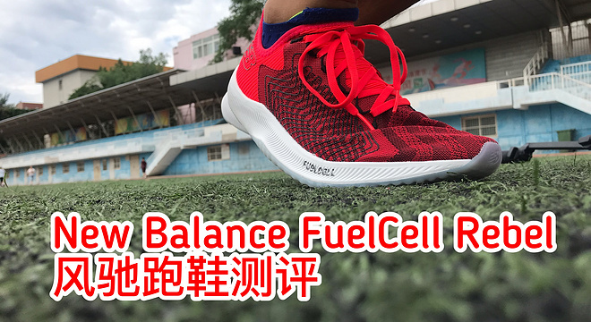跑力满格,上脚亲测 New Balance FuelCell Rebel 风驰跑鞋