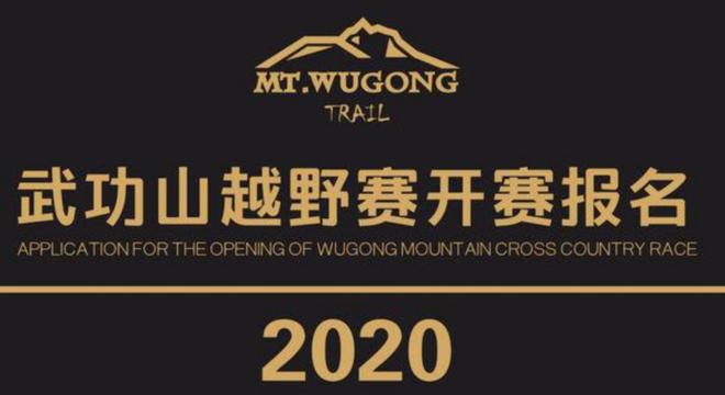 2020 武功山越野赛