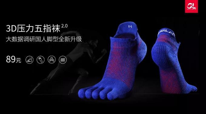 量脚定制 | 国人脚型大数据,GEARLAB 3D压力五指袜2.0