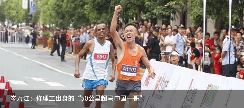 """岑万江:修理工出身的""""50公里超马中国一哥"""""""