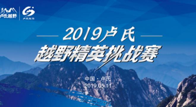 2019卢氏越野精英挑战赛