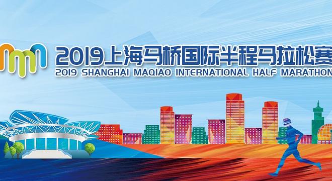 上海馬橋國際半程馬拉松