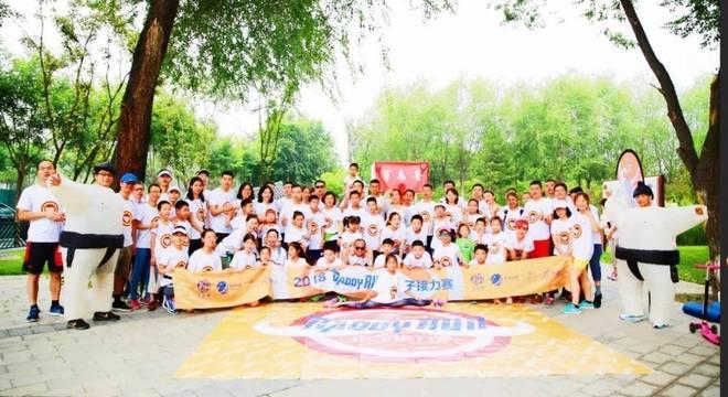 2018 中国父亲节 DaddyRun 亲子接力赛