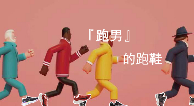 跑男即将霸气归来,节目中都出现过哪些跑鞋呢?