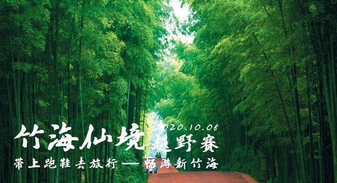 2020 竹海仙境越野赛