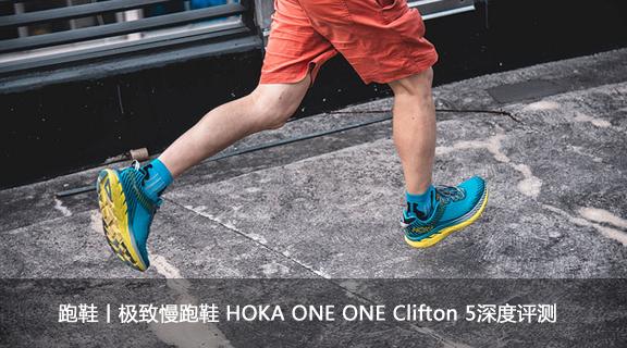 跑鞋丨极致慢跑鞋 HOKA ONE ONE Clifton 5深度评测