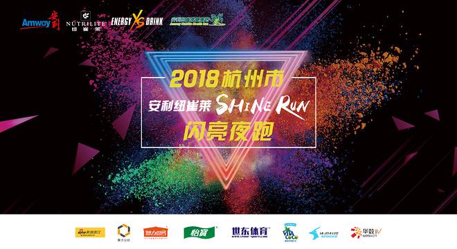 2018 安利纽崔莱健康跑杭州站
