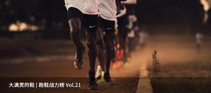 大满贯的鞋 | 跑鞋战力榜 Vol.21