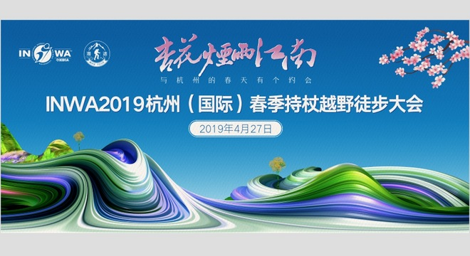 杭州(国际)春季持杖越野徒步大会