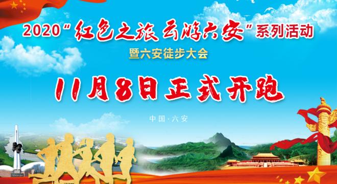 """2020 """"红色之旅 云游六安""""系列活动 暨六安徒步大会"""