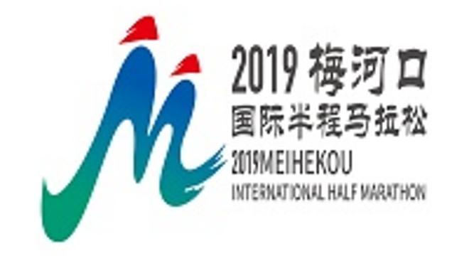 阜康 2019 梅河口国际半程马拉松新闻发布会