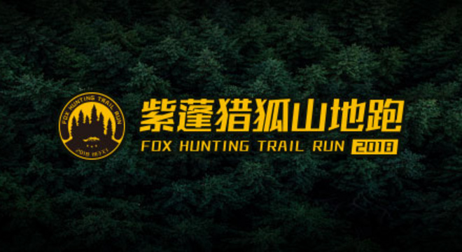 2019 紫蓬猎狐山地跑