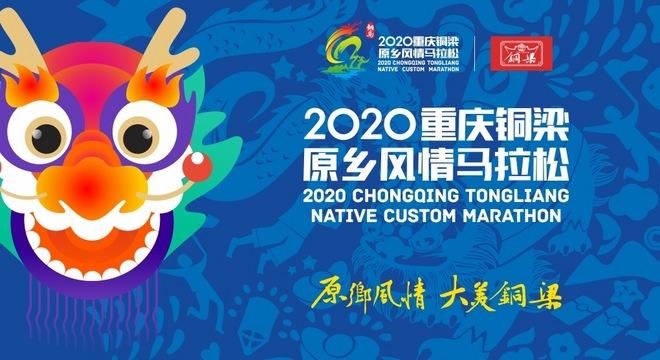2020 重庆铜梁原乡风情马拉松
