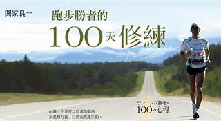 关家良一 | 《跑步胜者的100天修炼》经典跑者读物分享