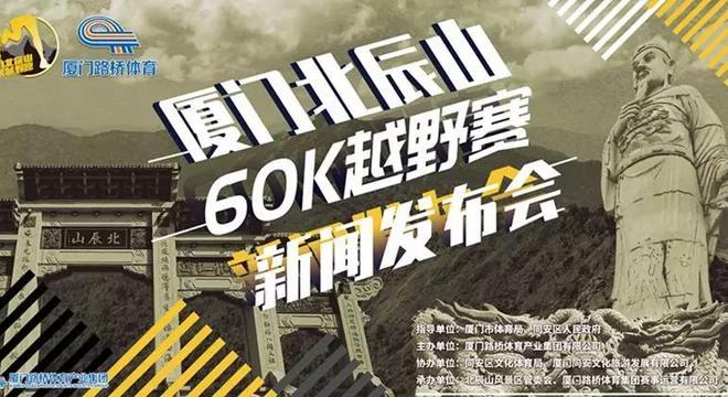 厦门北辰山60K越野赛启动报名丨斗破苍穹,迎风挑战