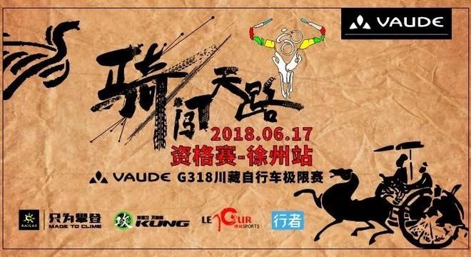 2018 VAUDE 骑闯天路资格赛-徐州站