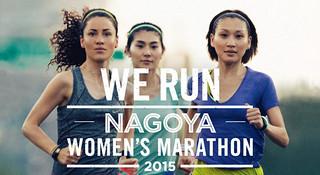 名古屋女子马拉松的两个奇迹