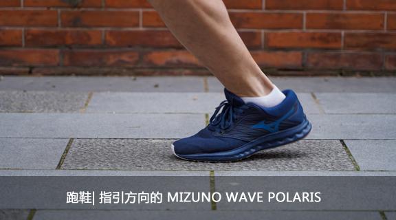 跑鞋| 指引偏向的 MIZUNO WAVE POLARIS