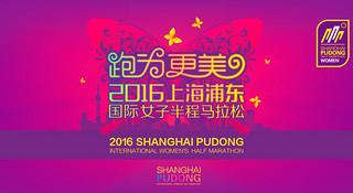 现场 | 2016上海国际女子半程马拉松 跑为更美