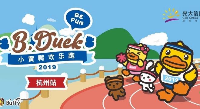 B.DUCK RUN 2019 小黄鸭欢乐跑杭州站