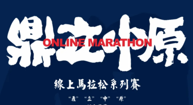 """""""羚锐杯"""" 2020 鼎立中原线上马拉松系列赛"""