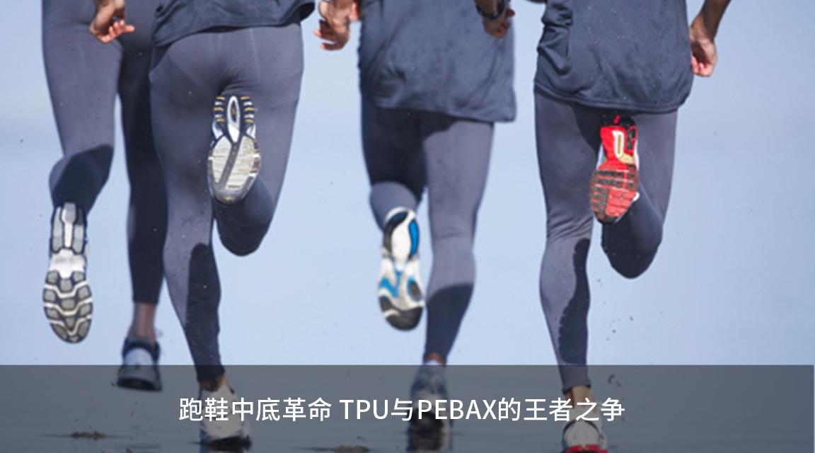 跑鞋中底革命 TPU與PEBAX的王者之爭