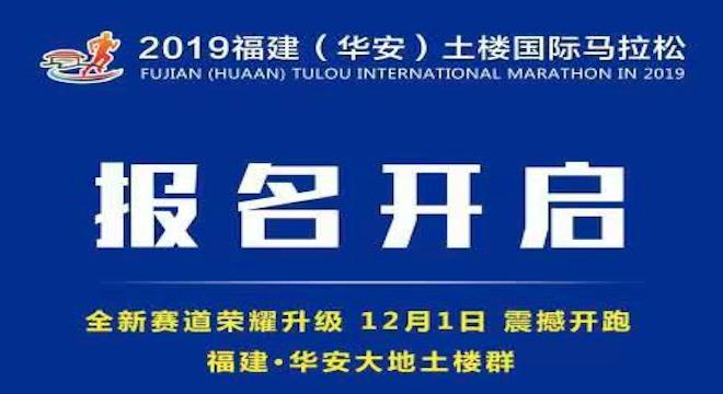 2019 福建(华安)土楼国际马拉松