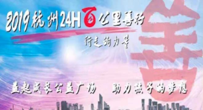 2019 都市悠客杭州24H百公里公益善行